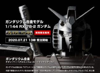 gundarium alloy model 1/144